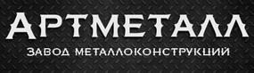 Артметалл - завод металлоконструкций в Новосибирске